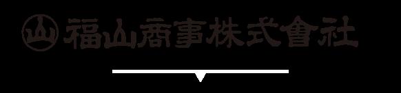 福山商事株式会社