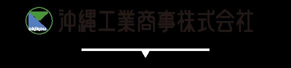 沖縄工業商事