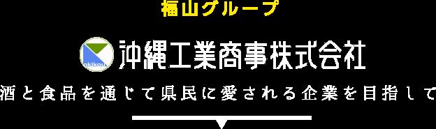 沖縄工業商事株式会社