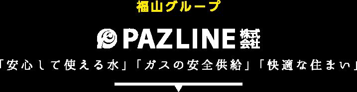 株式会社琉信管材商事
