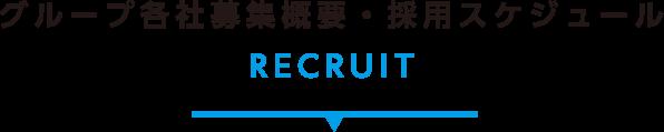 募集概要・採用スケジュール RECRUIT
