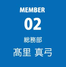 MEMBER 02 総務部 高里 真弓