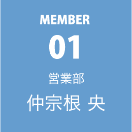 MEMBER 01 沖縄工業商事株式会社 営業部 仲宗根 央