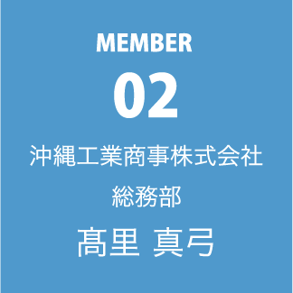 MEMBER 01 沖縄工業商事株式会社 総務部 髙里 真弓