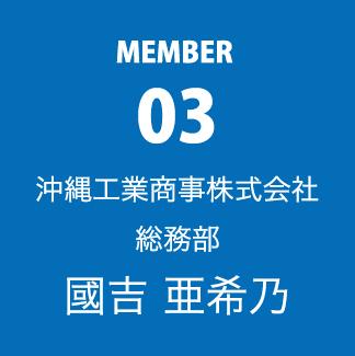 MEMBER 01 沖縄工業商事株式会社 総務部 國吉 亜希乃