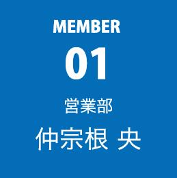 MEMBER 01 営業部 仲宗根 央