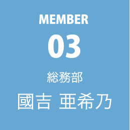 MEMBER 03 総務部 國吉 亜紀乃