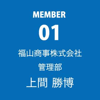 MEMBER 01 福山商事株式会社 管理部 上間 勝博