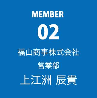 MEMBER 01 福山商事株式会社 営業部 上江洲 辰貴