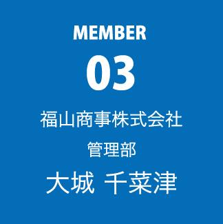 MEMBER 01 福山商事株式会社 管理部 大城 千菜津