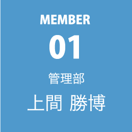 MEMBER 01 管理部 上間 勝博