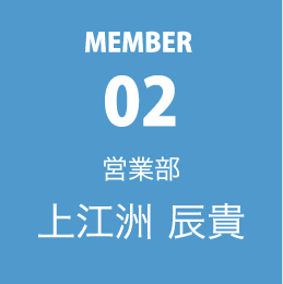 MEMBER 02 営業部 上江洲 辰貴