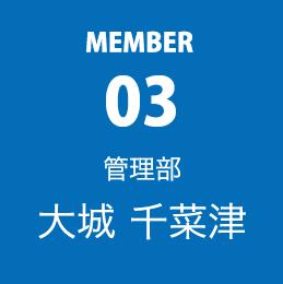 MEMBER 03 管理部 大城 千菜津