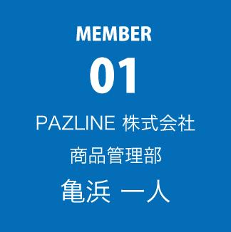 MEMBER 01 PAZLINE 商品管理部 亀浜 一人