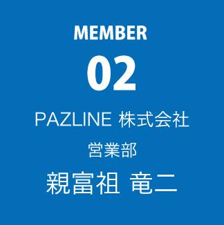 MEMBER 02 PAZLINE 営業部 親富祖 竜二