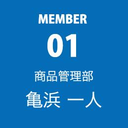 MEMBER 01 亀浜一人