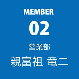 MEMBER 02 親富祖竜二